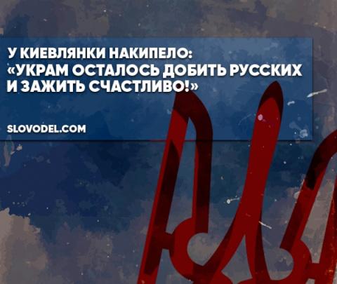 У КИЕВЛЯНКИ НАКИПЕЛО: «УКРАМ ОСТАЛОСЬ ДОБИТЬ РУССКИХ И ЗАЖИТЬ СЧАСТЛИВО!»