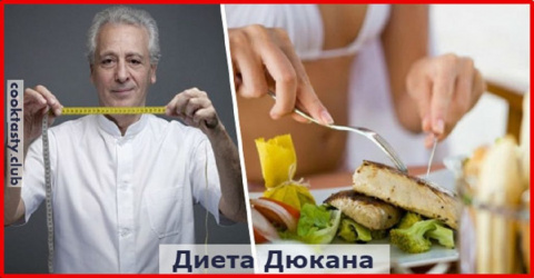 Эффективная диета Дюкана