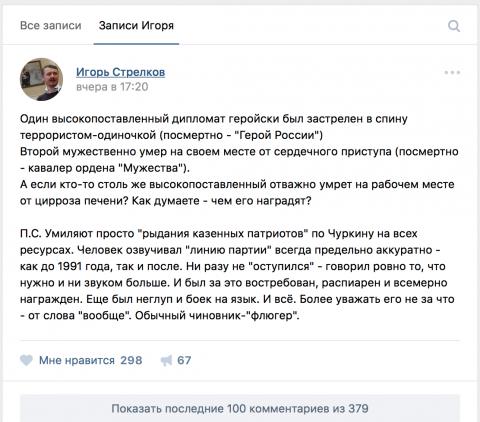 Театральный псевдоним Стрелков. Риторический вопрос