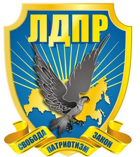 герб лдпр