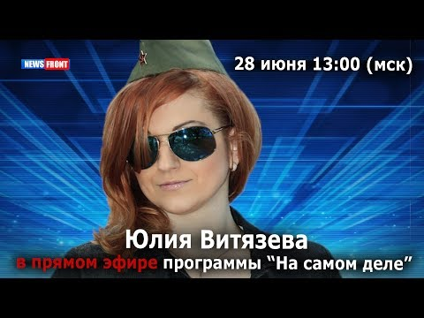 Обозреватель News Front Юлия Витязева в прямом эфире «На Самом Деле» 28 июня