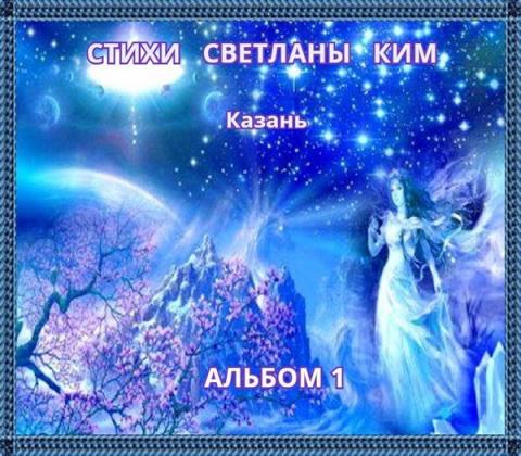 В царство Космоса звёздного, Вечности. ..