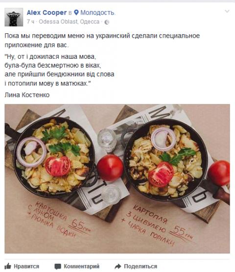 Кафе в Одессе откровенно завышает цены для русскоязычных гостей