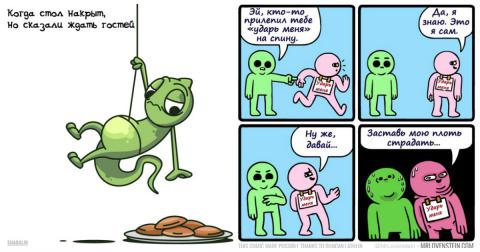 Смешные комиксы обо всем на свете