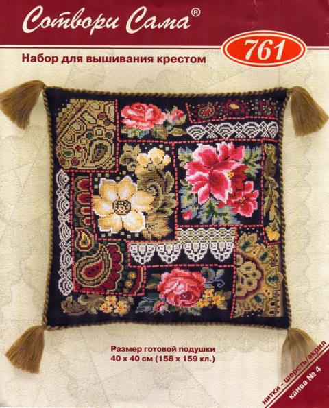 Вышивка крестом - подушки