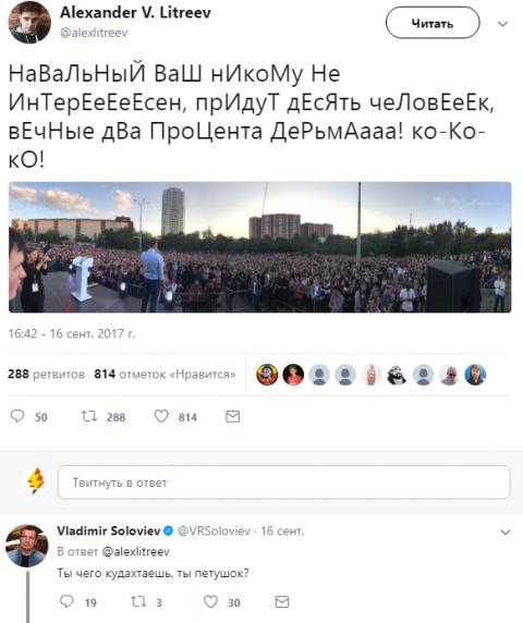 Активист Навального вывел Со…