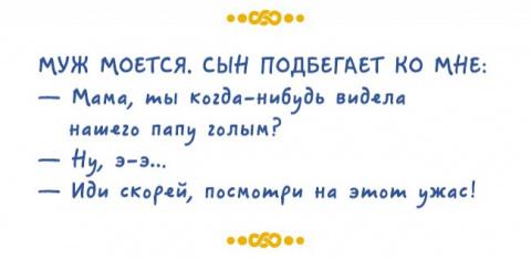 Детские мудрости (2)