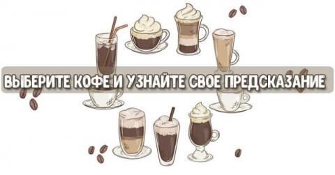 Выберите кофе и узнайте свое…
