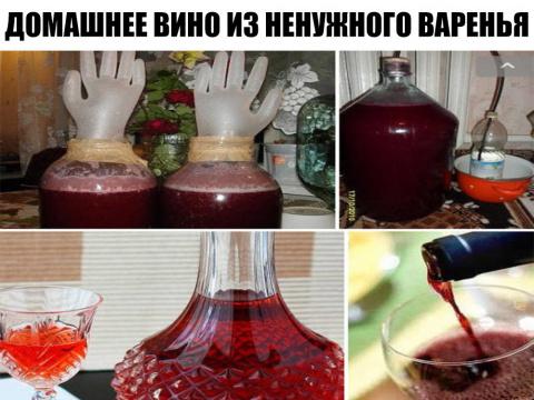 Домашнее вино из ненужного варенья.