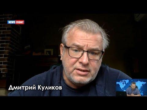 Дмитрий Куликов: Возня вокруг Саакашвили – это рычаг давления на Порошенко