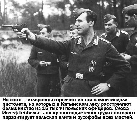 Катынь - поляков расстрелива…