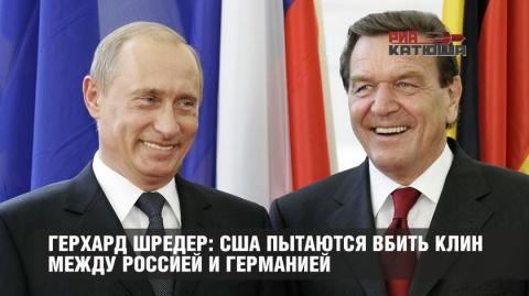 Герхард Шредер: США пытаются вбить клин между Россией и Германией
