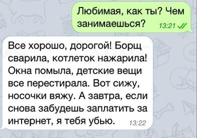 Подборка уморительных СМС о …