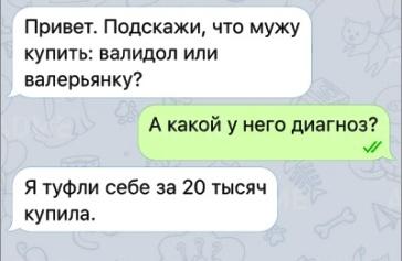 10 СМС о том, что с женщинам…