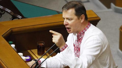 Ляшко нашел виновных в уничтожении экономики Украины