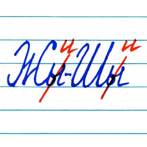 Как научиться грамотно писать?