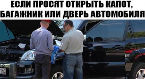 Вас просят открыть капот, багажник или двери автомобиля?