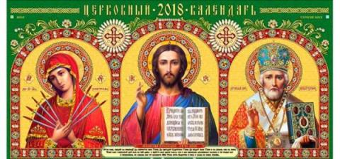 Православный календарь на неделю: 15-21 января 2018 года