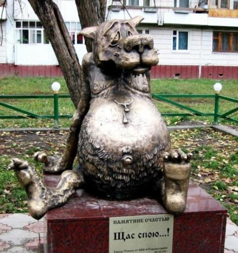 «Памятник счастью». Томск