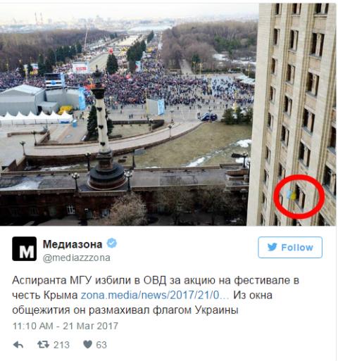 Две истории с флагом Украины.