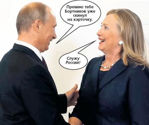 ФБР заявило, что Хиллари Кли…