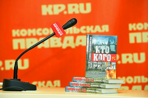 Не имея возможности арестовать Россию, Литва арестовала книгу российского писателя