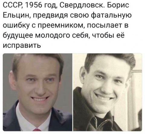 Даже Ельцин в молодости выгл…