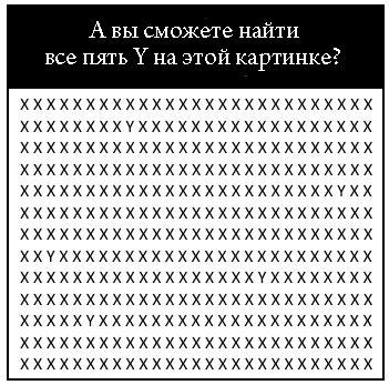 Попробуйте отыскать пять Y с…