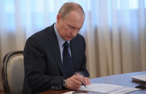 Путин подписал указ о ликвид…