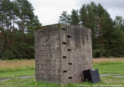 Са́ласпилс (концлагерь «Куртенгоф») — концентрационный лагерь