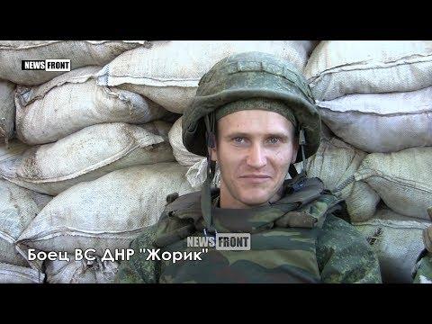 Боец ВС ДНР «Жорик»: ВСУ обстреливают только мирных жителей