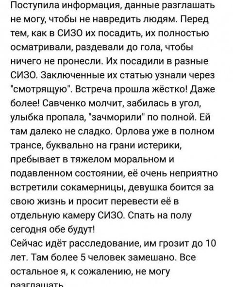 Хабаровские живодёрки жалуются на тяжкие условия содержания в СИЗО