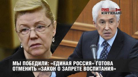 Мы победили: «Единая Россия» готова отменить «закон о запрете воспитания»
