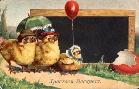 Винтажные открытки к Пасхе сделанные в России – часть 2