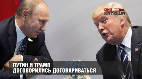 Путин и Трамп договорились договариваться