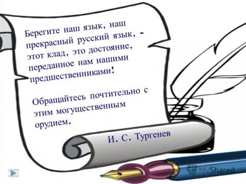 Цитаты о русском языке
