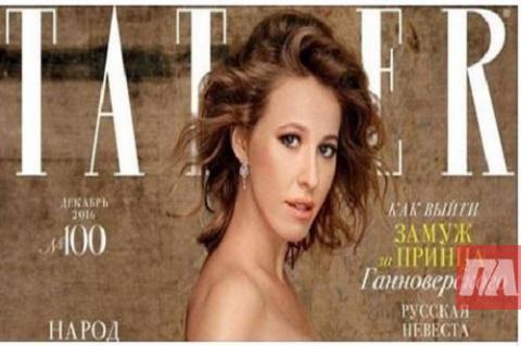 Ксения Собчак снялась абсолютно голой для журнала Tatler