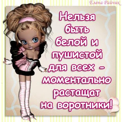 Позитивные фразочки)))
