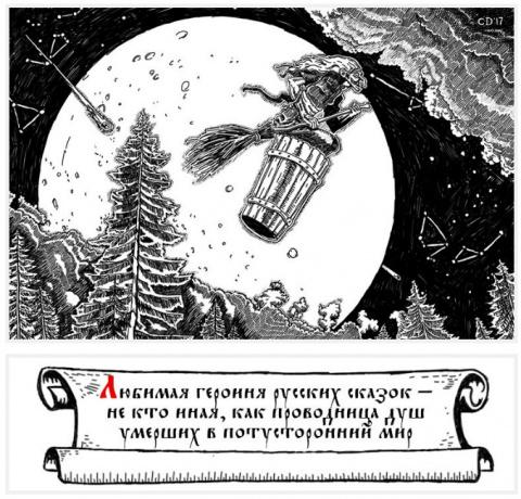 Русская народная нечисть из сказок