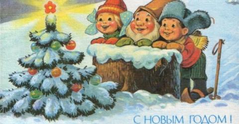 Старые новогодние открытки. …
