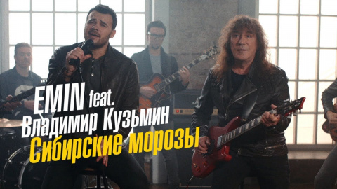 EMIN & Владимир Кузьмин – «С…