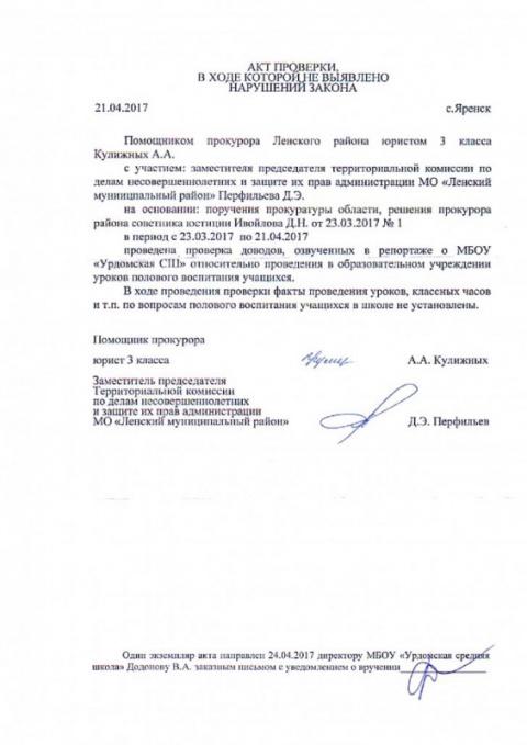 Архангельские чиновники покр…