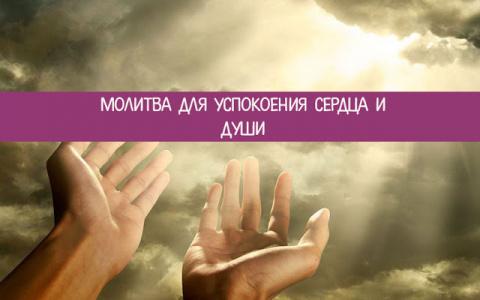 Молитва для успокоения сердца и души