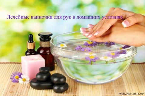 СЕКРЕТЫ КРАСОТЫ. Лечебные ванночки для рук в домашних условиях
