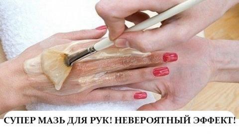 """Мазь """"Ухоженные ручки"""" - уби…"""