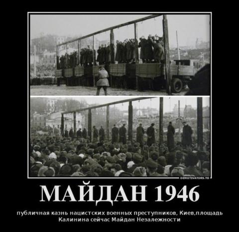 Казнь бандеровцев. Киев, 194…