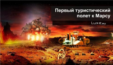 А не махнуть бы нам на Марс???)))