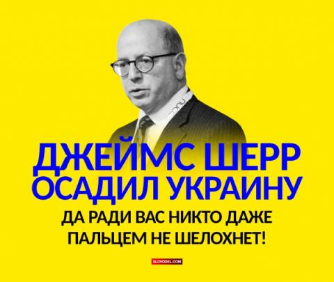 ДЖЕЙМС ШЕРР ОСАДИЛ УКРАИНУ: ДА РАДИ ВАС НИКТО ДАЖЕ ПАЛЬЦЕМ НЕ ШЕЛОХНЕТ!