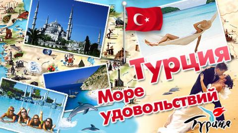 Безопасно ли отдыхать в Турц…