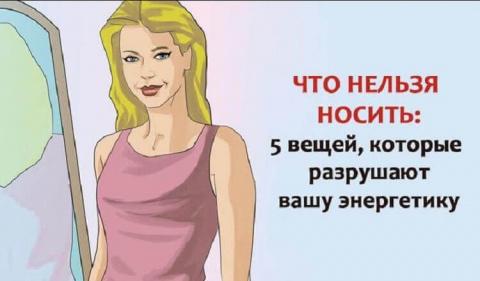Не носите это! 5 вещей, кото…